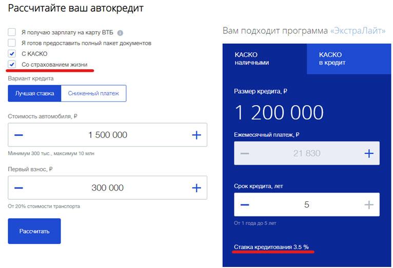 Калькулятор расчета кредита в банке