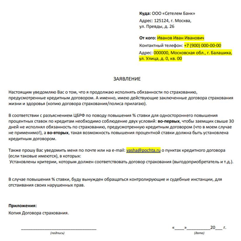 сетелем банк официальный сайт кредитный
