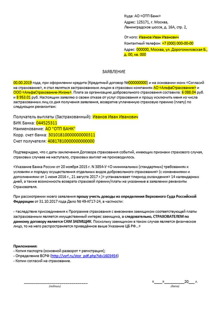 рнкб банк краснодар официальный сайт