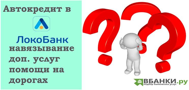 локо банк санкт петербург кредит кредит на 100 тысяч рублей в сбербанке сколько платить в месяц