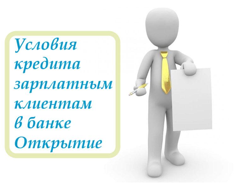 банк санкт петербург кредит зарплатный виртуальная кредитная карта с кредитным лимитом оформить с плохой ки