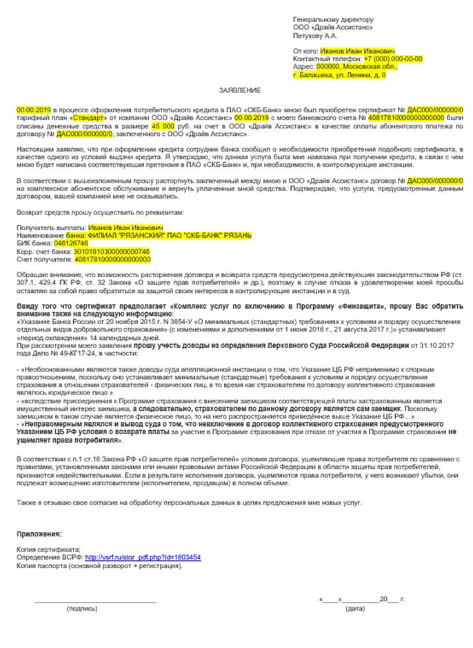 Справка о закрытии кредита банка открытие