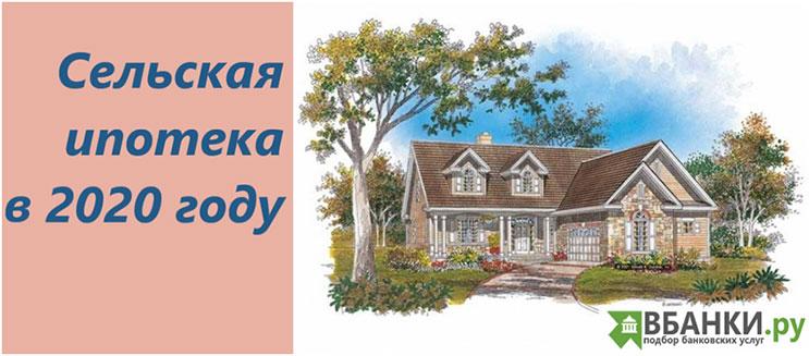ипотека на дом с земельным участком сбербанк калькулятор 2020