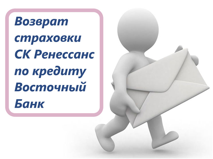 Заявление в банк об отказе страховки по кредиту восточный