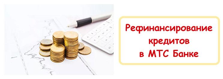Рефинансирование кредитов и кредитных карт в МТС Банке