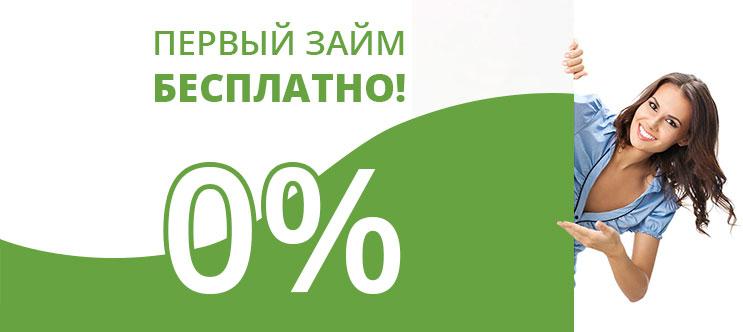 Image result for ЗАЙМ БЕСПЛАТНО