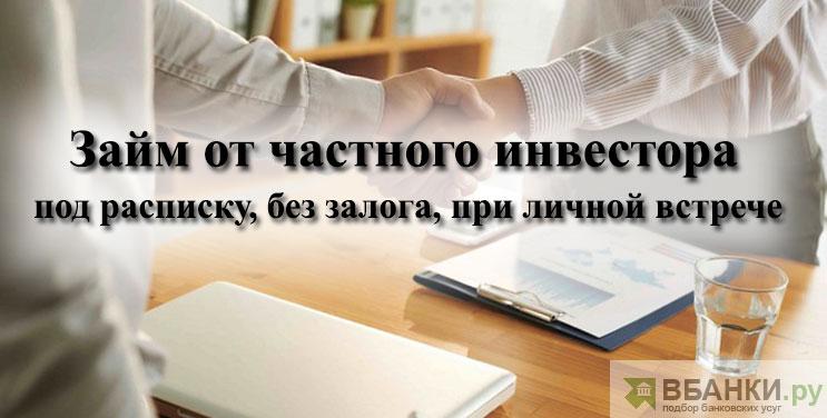Частный займ под расписку белгород